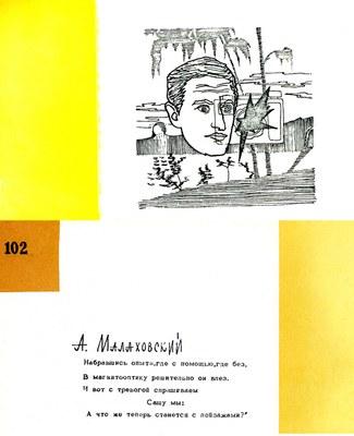 Малаховский А.В.