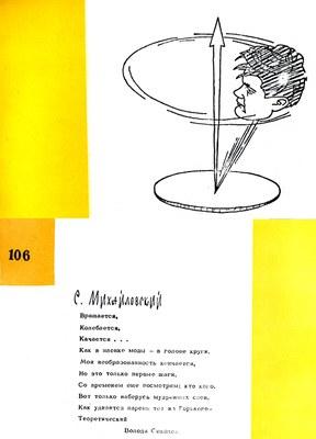 Михайловский С.