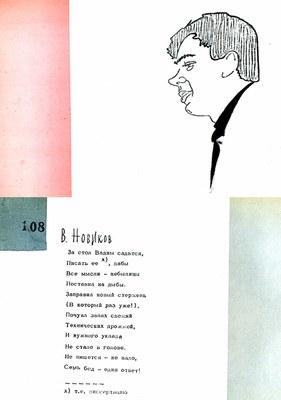 Новиков В.