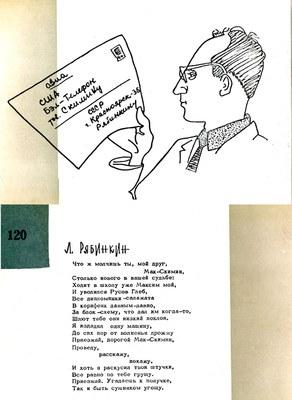 Рябинкин Л.