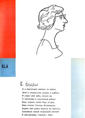 Саблина К.А.