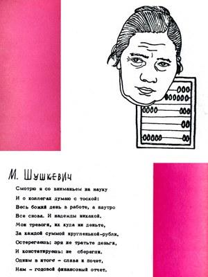 Шушкевич М.