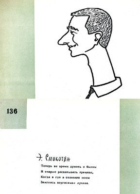 Смокотин Э.М.