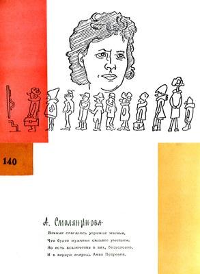Смолянинова А.П.