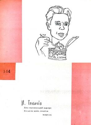 Трубачёв И.