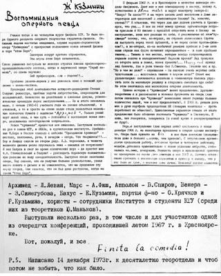 """Воспоминания Е.В. Кузьмина об опере """"Архимед"""""""