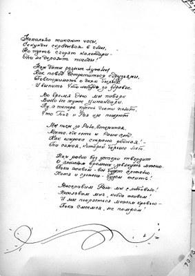 Посвящение Андреевой Р.А.
